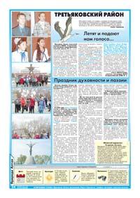 18 страница. Третьяковский район