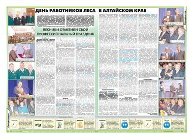 20-21 страница. День работников леса  в Алтайском крае