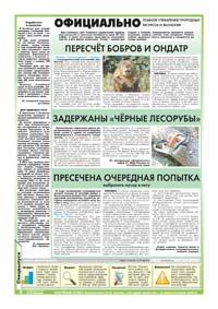 24 страница. Официально. Главное управление природных ресурсов и экологии