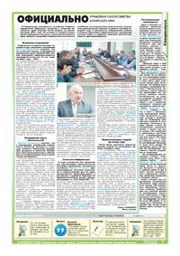 25 страница. Официально. Управление охотхозяйства Алтайского края