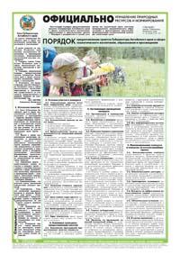 26 страница. Официально. Управление природных ресурсов и нормирования