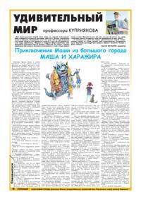 32 страница. Удивительный мир профессора Куприянова