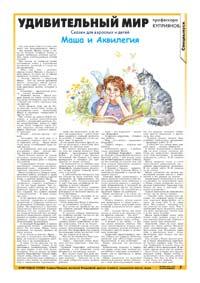 33 страница. Удивительный мир профессора Куприянова