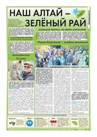 35 страница. Наш Алтай – зелёный рай