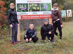 Охрана редких видов Егорьевский район