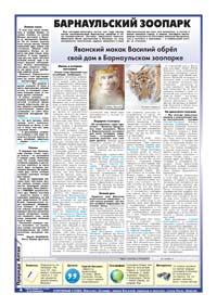 4 страница. Барнаульский зоопарк