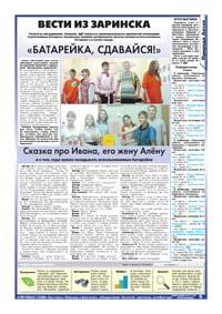 5 страница. Вести из Заринска