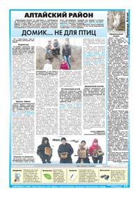 23 страница. Алтайский район