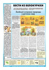 26 страница. Вести из Белокурихи