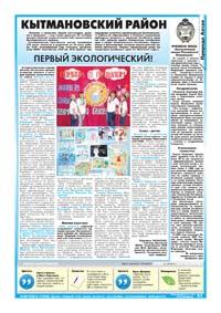 31 страница. Кытмановский район