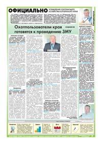 47 страница. Официально. Управление охотничьего хозяйства Алтайского края