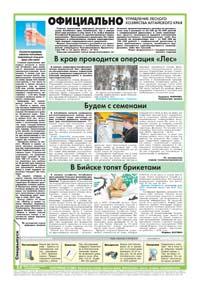 50 страница. Официально. Управление лесного хозяйства Алтайского края