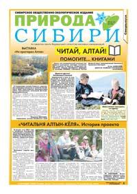 51 страница. Природа Сибири