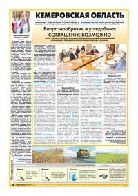 54 страница. Кемеровская область