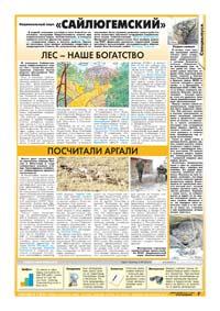 57 страница. Национальный парк «Сайлюгемский»