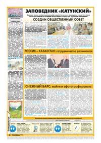 58 страница. Заповедник «Катунский»