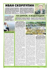 69 страница. Иван Скорлупин