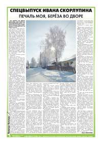 72 страница. Спецвыпуск Ивана Скорлупина