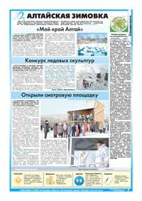 77 страница. Алтайская зимовка