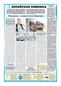 79 страница. Алтайская зимовка