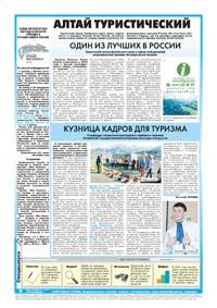 82 страница. Алтай туристический