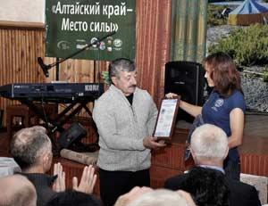 Специальный диплом Алтайского отделения РГО вручается Евгению Лебедеву