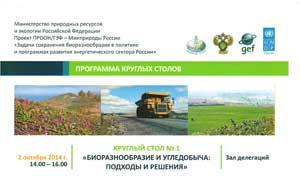 «Биоразнообразие и бизнес: подходы и решения»