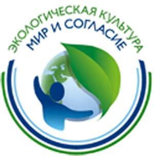 «Экологическая культура. Мир и согласие»