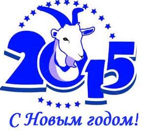 Коза 2015