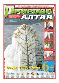 Обложка. Газета «Природа Алтая» №1-2 (январь-февраль) 2015 год