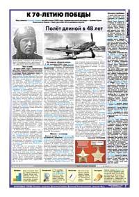 7 страница. К 70-летию победы