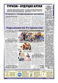 15 страница. Туризм – будущее Алтая