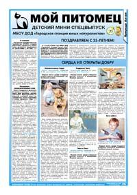 29 страница. МОЙ Питомец