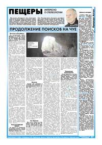 37 страница. Тематическая страница. Пещеры