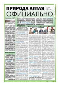 39 страница. Природа Алтая. Официально