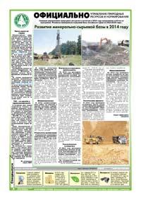 42 страница. Официально. Управление природных ресурсов и нормирования
