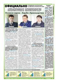 43 страница. Официально. Управление охотничьего хозяйства Алтайского края