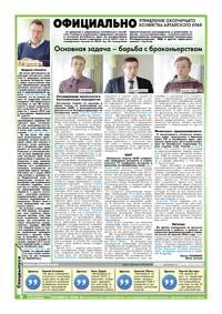 46 страница. Официально. Управление охотничьего хозяйства Алтайского края