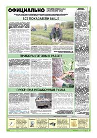 49 страница. Официально. Управление лесами Алтайского края