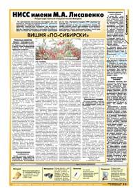 61 страница. НИСС имени М.А. Лисавенко