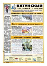 62 страница. Катунский биосферный заповедник