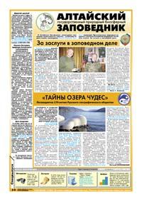64 страница. Алтайский государственный природный биосферный Заповедник