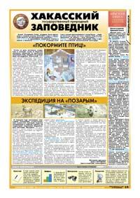 65 страница. Хакасский государственный природный Заповедник
