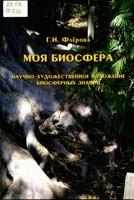 Флёрова Г.И. Моя биосфера: научно-художественное изложение биосферных знаний