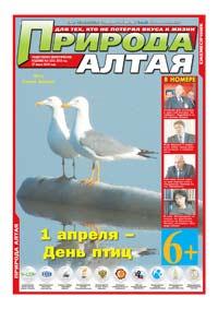 Обложка. Газета «Природа Алтая» №3 (март) 2015 год