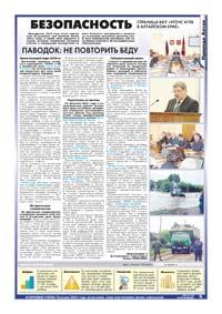5 страница. Безопасность. Страница ККУ «УГОЧС и ПБ в Алтайском крае»