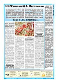 13 страница. НИСС имени М.А. Лисавенко