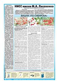 16 страница. НИСС имени М.А. Лисавенко