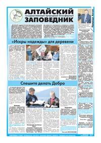 17 страница. Алтайский государственный природный биосферный Заповедник