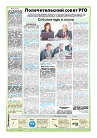 20 страница. Попечительский совет РГО